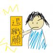 taisyoku