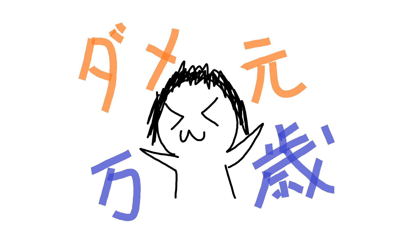 damemoto2