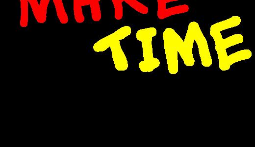 時間ワザがわかる「時間術大全」を参考に、早速ハイライトから実践してやりたいことをやってみた話。