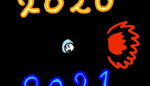 年末だし、2020年の振り返りと2021年にやりたいことでも考えてみた。