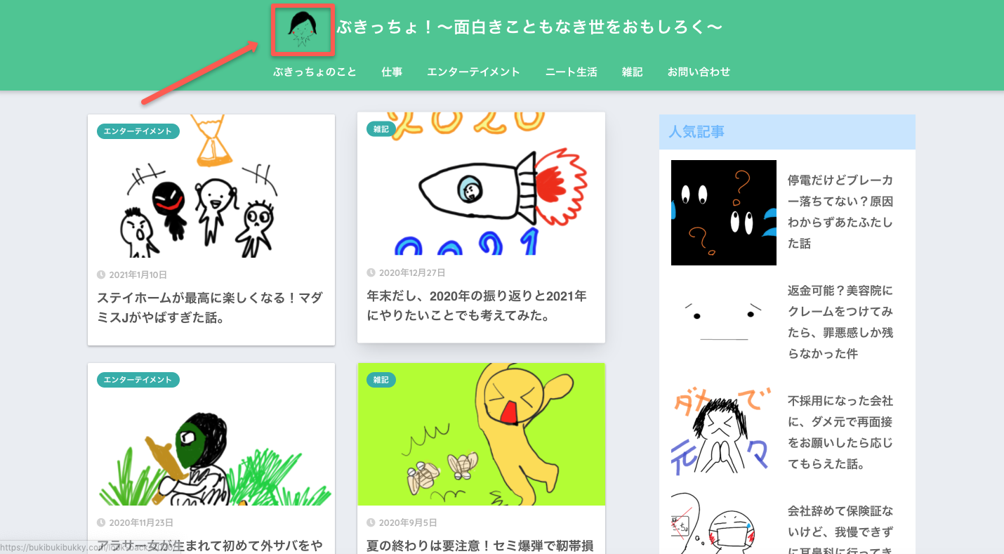 トップページの画像